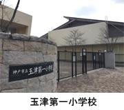 玉津第一小学校