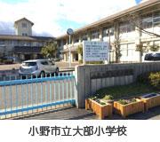 小野市立大部小学校