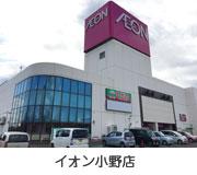 イオン小野店