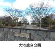 大池総合公園