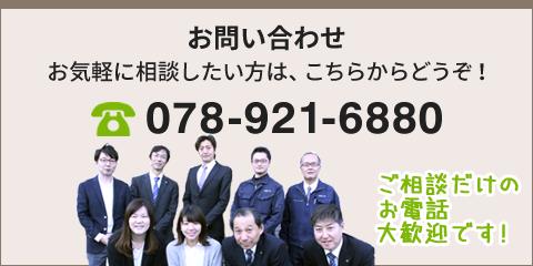 お問い合わせ078-921-6880