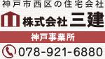 神戸市西区の住宅会社 株式会社三建 078-921-6880