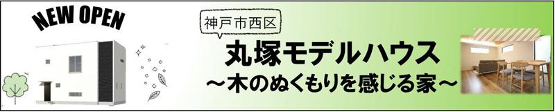 丸塚モデルハウス