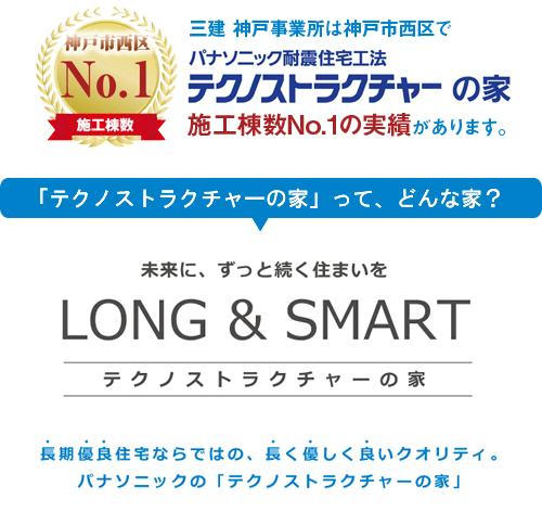 テクノストラクチャーの家施工棟数No1の実績 LONG & SMART