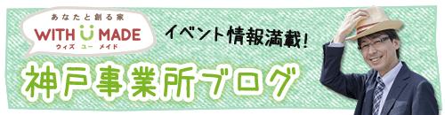 神戸事業所ブログ