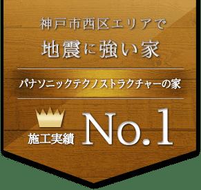 神戸市西区エリアで地震に強い家 パナソニックテクノストラクチャーの家 施工実績No.1