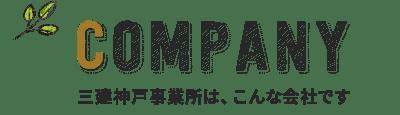 COMPANY 三建神戸事業所は、こんな会社です