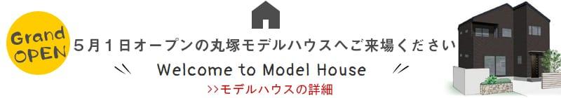 5月1日の丸塚モデルハウスへご来場ください