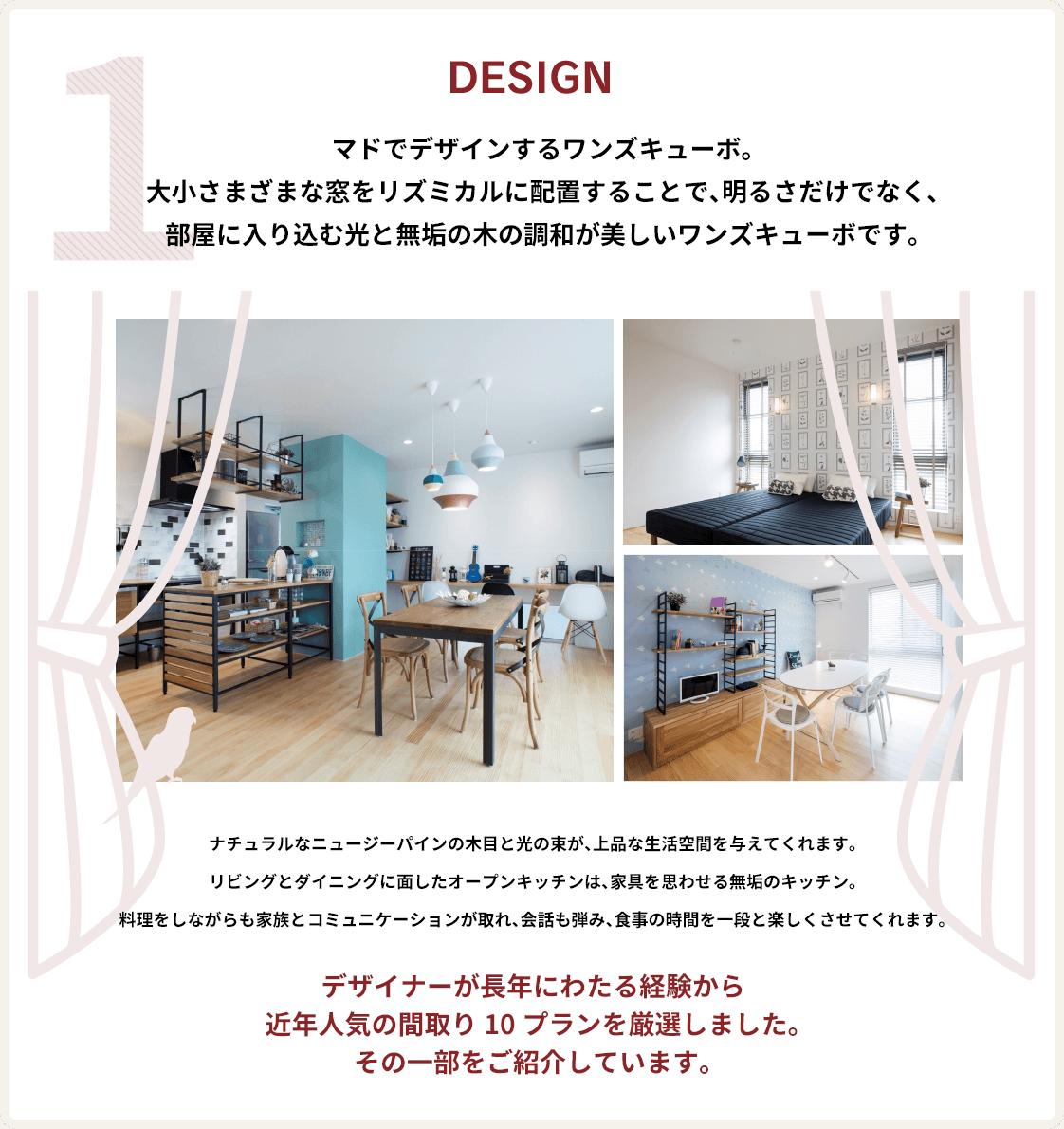 1. Design マドでデザインするワンズキューボ。大小さまざまな窓をリズミカルに配置することで、明るさだけでなく、部屋に入り込む光と無垢の木の調和が美しいワンズキューボです。