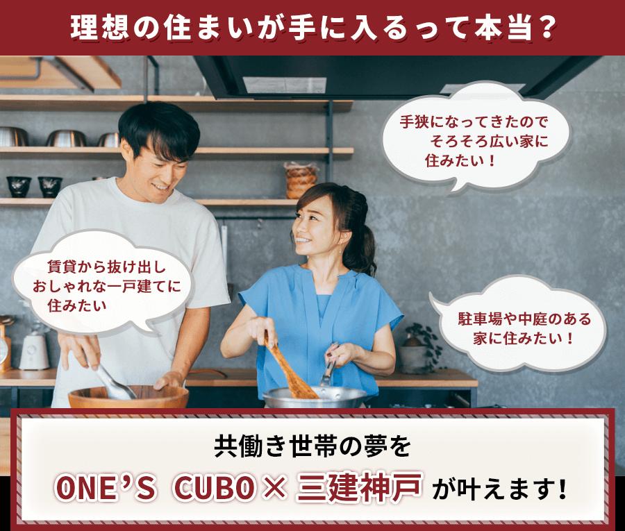 理想の住まいが手に入るって本当? 共働き世帯の夢をONE'S CUBO×三建が叶えます!